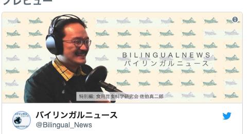 バイリンガルニュース 特別編 に出演しました。