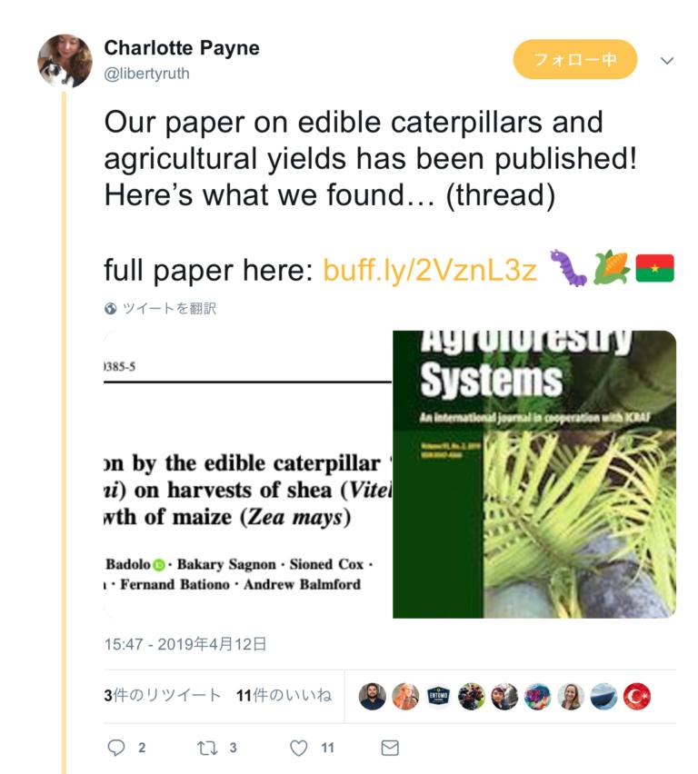 シアバターの木の葉を食べるおいしいヤママユガCirina butyrospermiの食葉によるシアの果実収量への悪影響は検出されなかったが、木の周囲のトウモロコシの生産性を高める可能性が示唆された、という論文