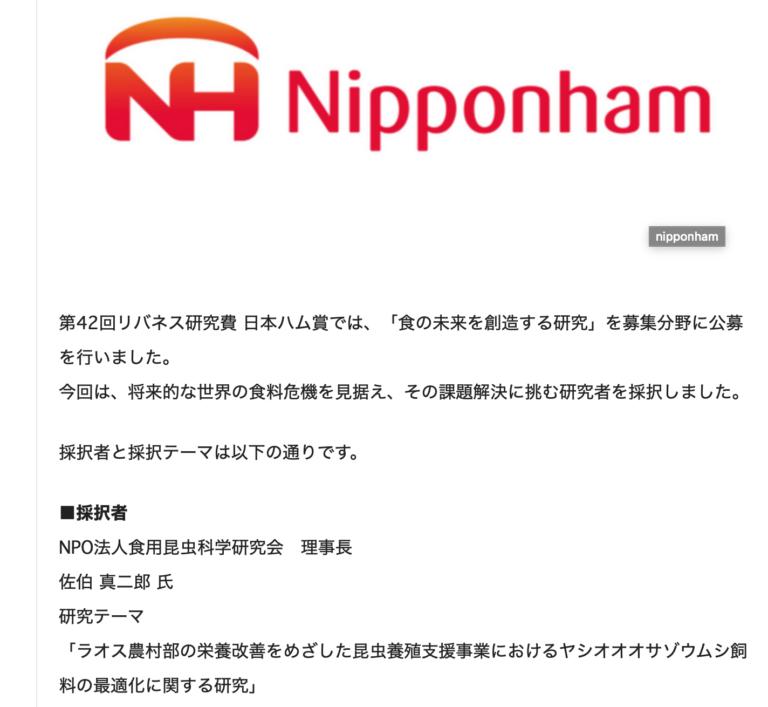 リバネス研究費日本ハム賞に採択されました。